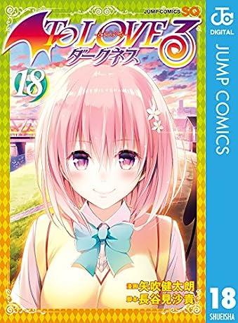 To LOVEる―とらぶる―ダークネス モノクロ版 18 (ジャンプコミックスDIGITAL)
