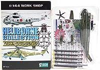【2S】 エフトイズ 1/144 ヘリボーンコレクション Vol.1 シークレット VH-3D MARINE ONE 3 大統領搭乗機 単品