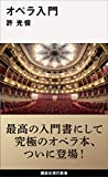 オペラ入門 (講談社現代新書)
