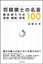 将棋棋士の名言100―勝負師たちの覚悟・戦略・思考