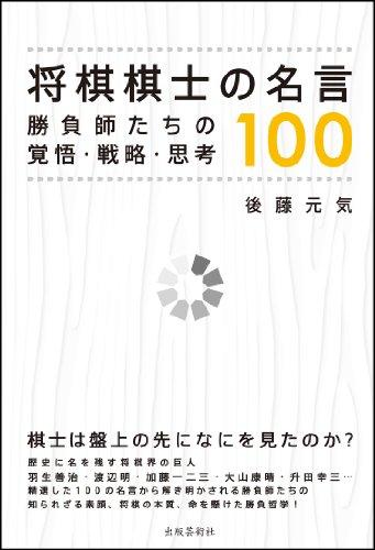 将棋棋士の名言100―勝負師たちの覚悟・戦略・思考の詳細を見る