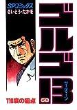 ゴルゴ13(58) (コミックス単行本)