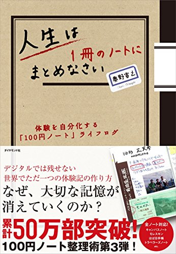 人生は1冊のノートにまとめなさい―体験を自分化する「100円ノート」ライフログの詳細を見る