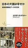 日本の犬猫は幸せか 動物保護施設アークの25年 (集英社新書)