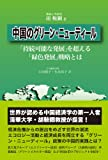 中国のグリーン・ニューディール 画像