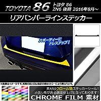 AP リアバンパーラインステッカー クローム調 トヨタ 86 ZN6 後期 2016年08月~ ピンク AP-CRM2187-PI