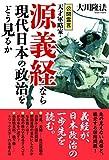 公開霊言 天才軍略家・源義経なら現代日本の政治をどう見るか 公開霊言シリーズ