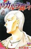 真・カルラ舞う! 8 (ボニータコミックス)