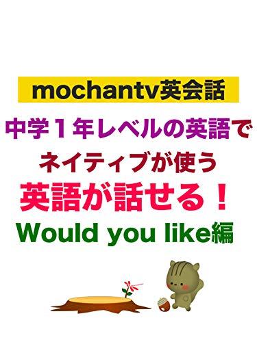 中学1年レベルでネイティブが使う英語が話せる Would you like編
