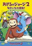 劇場版 おさるのジョージ2/ゆかいな大冒険![DVD]
