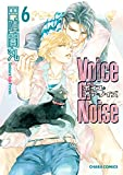 Voice or Noise(6) (Charaコミックス)
