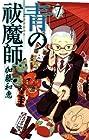 青の祓魔師 第7巻