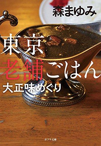 ([も]1-4)東京老舗ごはん 大正味めぐり (ポプラ文庫)