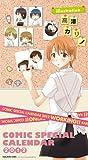 コミックスペシャルカレンダー2012 WORKING!! ([カレンダー])