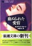 血ぬられた愛情 (新潮文庫)