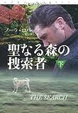 聖なる森の捜索者 (下) (扶桑社ロマンス)