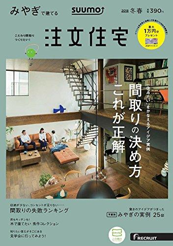 注文住宅を建てるなら SUUMO注文住宅 みやぎで建てる 2018年冬春号
