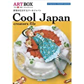 ART BOX vol.12 Cool Japan creators file (ART BOX MOOK SERIES)(ARTBOX)