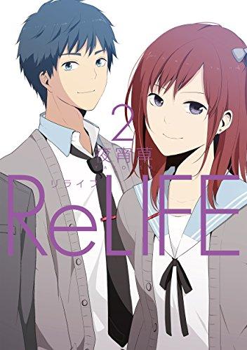 ReLIFE 2【フルカラー】 (comico)