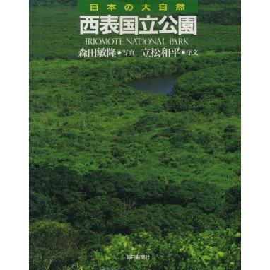 西表国立公園 (日本の大自然)