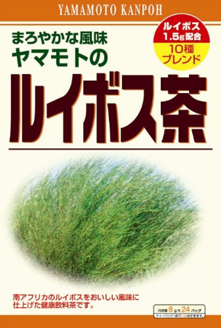 石炭にんじんハンディキャップ山本漢方製薬 ルイボス茶 8gX24H