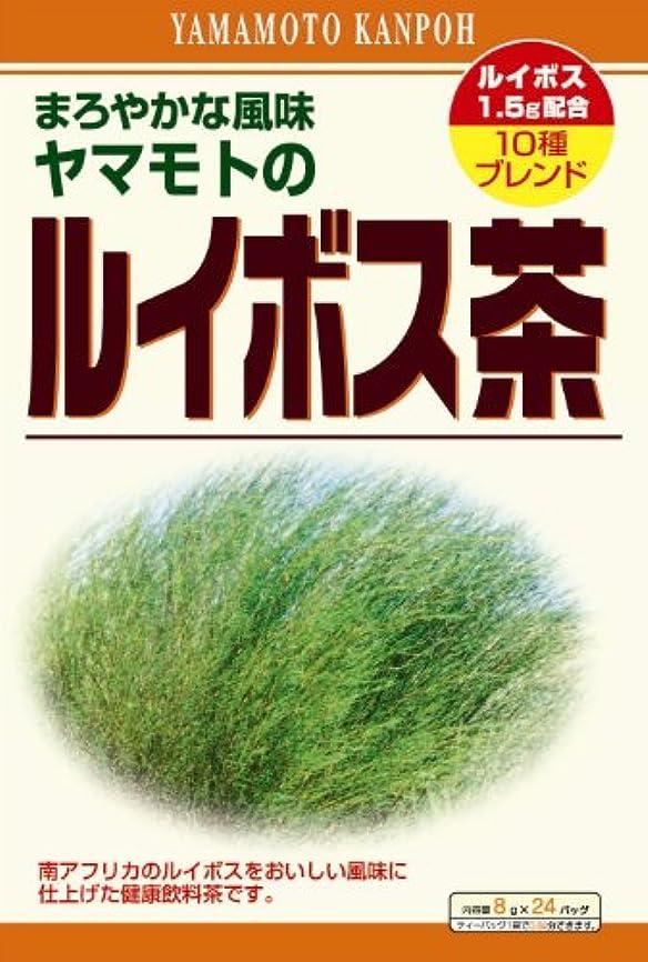 家事事務所公爵山本漢方製薬 ルイボス茶 8gX24H