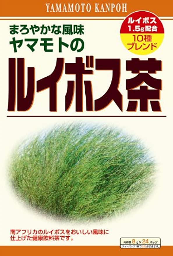 ポップサッカーサージ山本漢方製薬 ルイボス茶 8gX24H