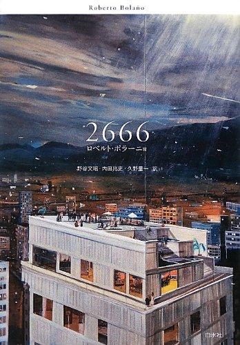 2666 / ロベルト・ボラーニョ