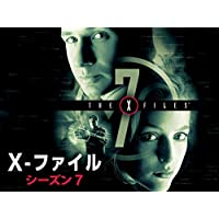 X-ファイル シーズン 7 (吹替版)