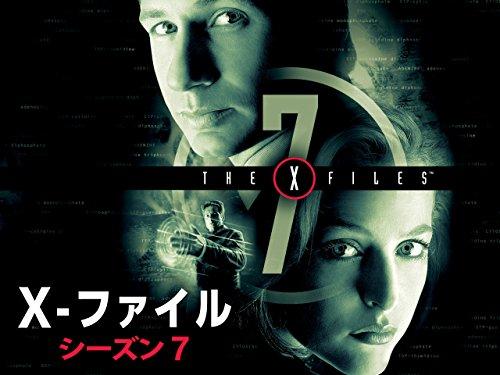 X-ファイル シーズン7 (字幕版)