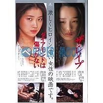 【映画チラシ】ザ・レイプ・田中裕子/ダイアモンドは傷つかない・田中美佐子//邦・カサ