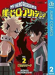 僕のヒーローアカデミア 2 (ジャンプコミックスDIGITAL)