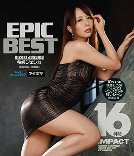 希崎ジェシカEPIC BEST 16時間IMPACT10タイトル抜きどころ! いいとこ! インパクトの強いシーン厳選収録! (ブルーレイディスク) アイデアポケット [Blu-ray]