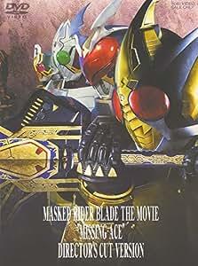 劇場版 仮面ライダー剣 (ブレイド) MISSING ACE ディレクターズ・カット版 [DVD]