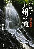 発見!九州の滝―100の絶景〈3〉