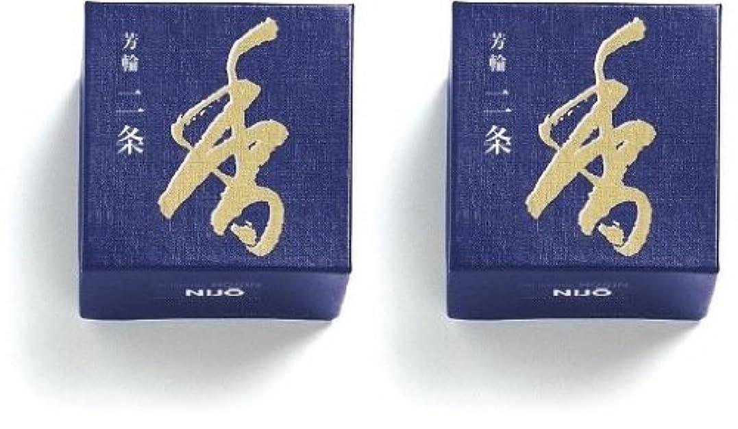 空虚舌高潔な松栄堂 芳輪 二条 うず巻型 10枚入 2箱セット