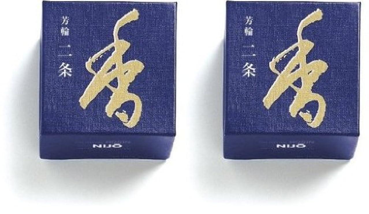 本気の間でながら松栄堂 芳輪 二条 うず巻型 10枚入 2箱セット