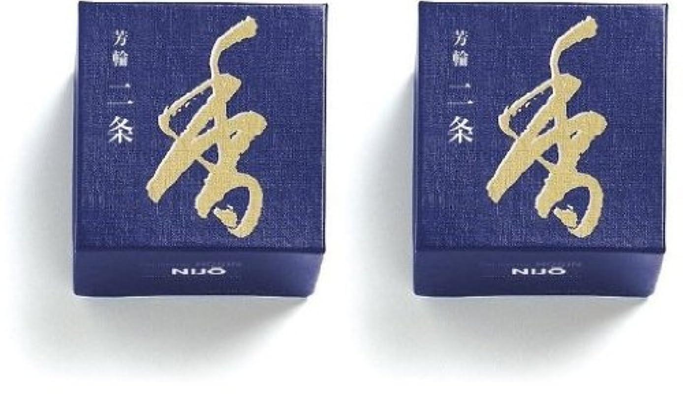 屋内で形かなりの松栄堂 芳輪 二条 うず巻型 10枚入 2箱セット