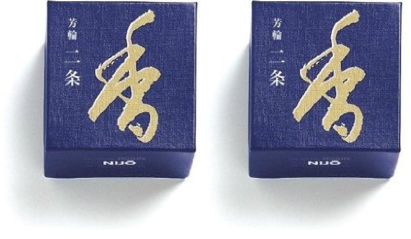 松栄堂 芳輪 二条 うず巻型 10枚入 2箱セット