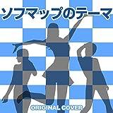 ソフマップのテーマ ORIGINAL COVER