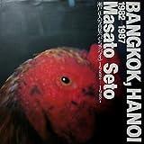 バンコク、ハノイ1982‐87—瀬戸正人写真集