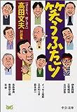 笑うふたり—語る名人、聞く達人 高田文夫対談集 (中公文庫)