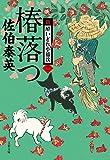 椿落つ 新・酔いどれ小籐次(十一) (文春文庫)
