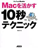 Macを活かす10秒テクニック (MacPeople Books)