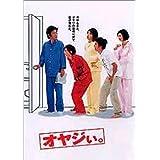 オヤジぃ。 DVD BOX