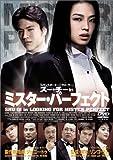 スー・チー in ミスター・パーフェクト [DVD]