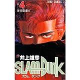 SLAM DUNK 4 (ジャンプコミックス)