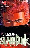 スラムダンク (4) (ジャンプ・コミックス)