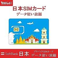 [Softbank 日本] 日本 Softbank回線 4G-LTE データ通信 使い放題 プリペイドSIMカード (6日間)