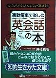 通勤電車で楽しむ英会話の本 (知的生きかた文庫)